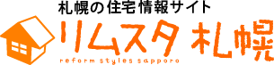 札幌の住宅情報サイト リムスタ札幌