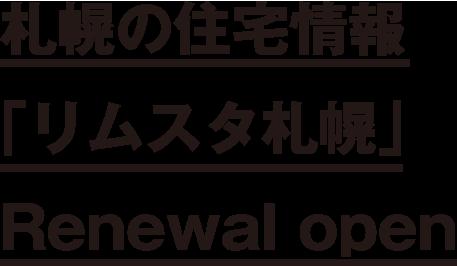 札幌の住宅情報「リムスタ札幌」 Renewal open